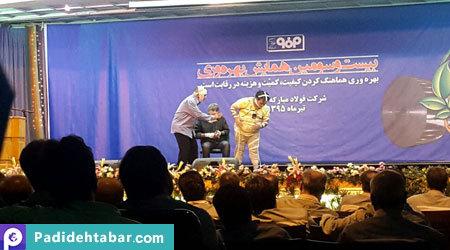 سمیتئاتر بهره ورری فولاد مبارکه اصفهان
